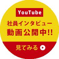 社員インタビュー動画公開中