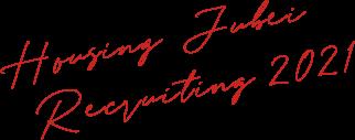 Housing Jubei Recruiting 2021
